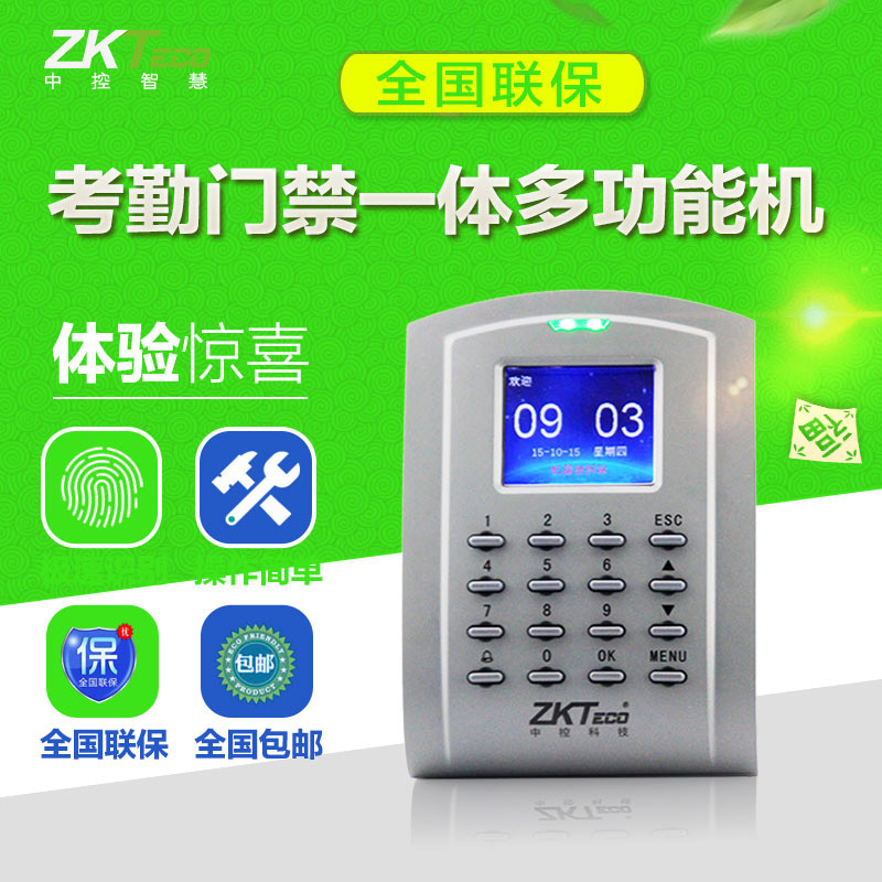 Zkteco supcon wisdom sc102 access control card access control attendance punch card machine id card access control one machine network
