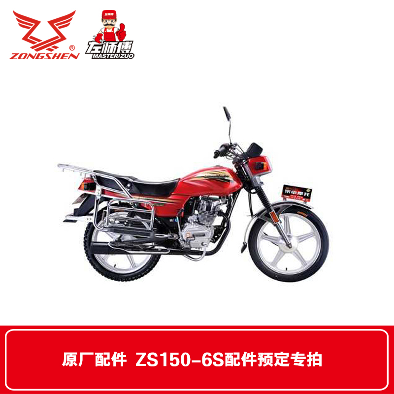 Zongshen motorcycle genuine parts ZS150-6S accessories designed to shoot scheduled