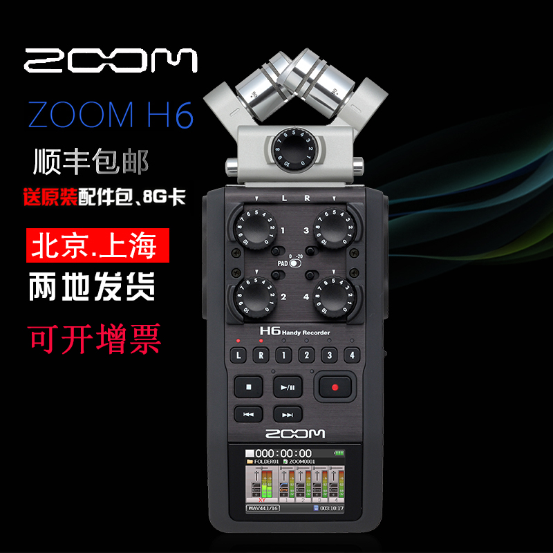 Zoom h6 newsgathering professional portable handheld digital recorder recorder recorded within the mixer
