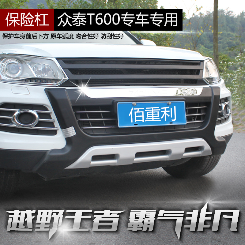 Zotye t600 t600 zotye t600 t600 bumper modified special protection bars front and rear bumper car decoration free shipping