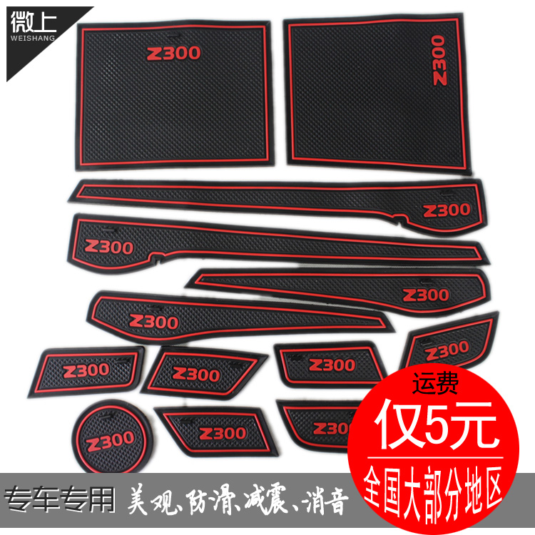Zotye t600 t600 zotye z300 interior conversion dedicated gate slot pad fashion watercups car skid pad dedicated