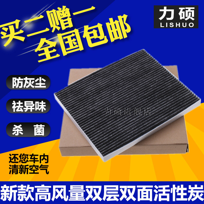 Zotye t600/z300/m300/z100/big step x5 air filter air filter filter grid maintenance with Pieces of air grid