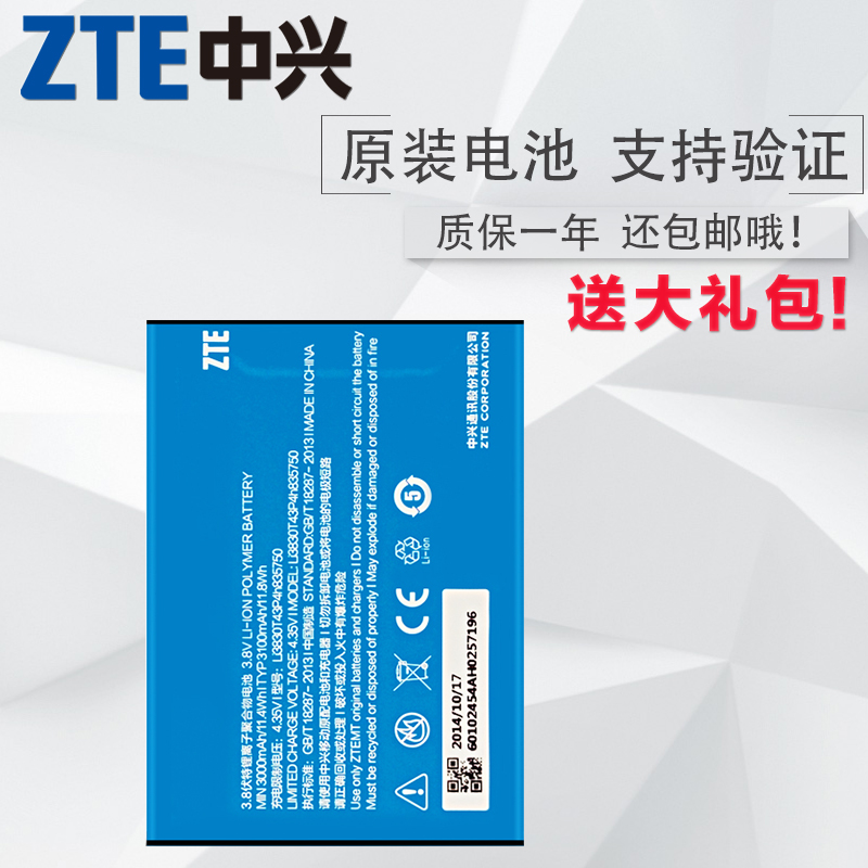 Zte v5max battery s2/3 zte s291 n958st v5max phone battery original battery