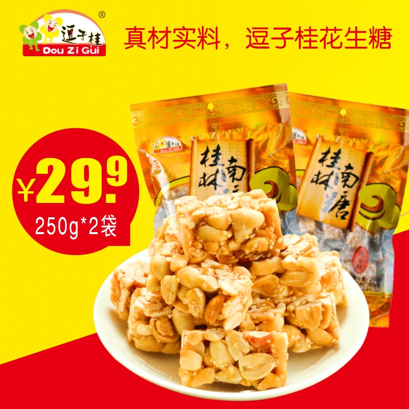 Zushi guangxi guilin specialty peanut cakes 250g * 2 bags of sugar handmade peanut candy peanut candy pieces halvah