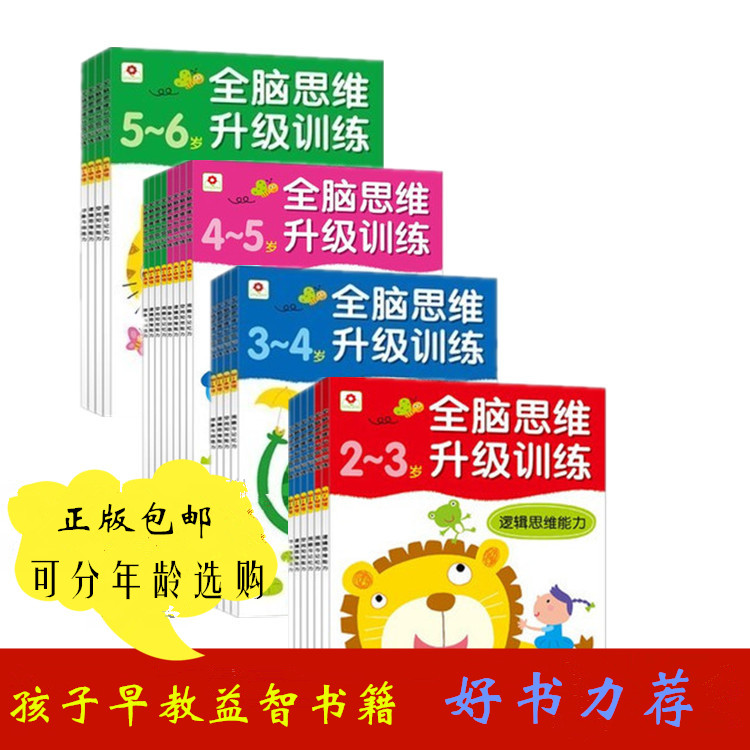0-3-6 years old left and right brain intellectual development of whole brain thinking to upgrade training fun games enlightenment of children's books