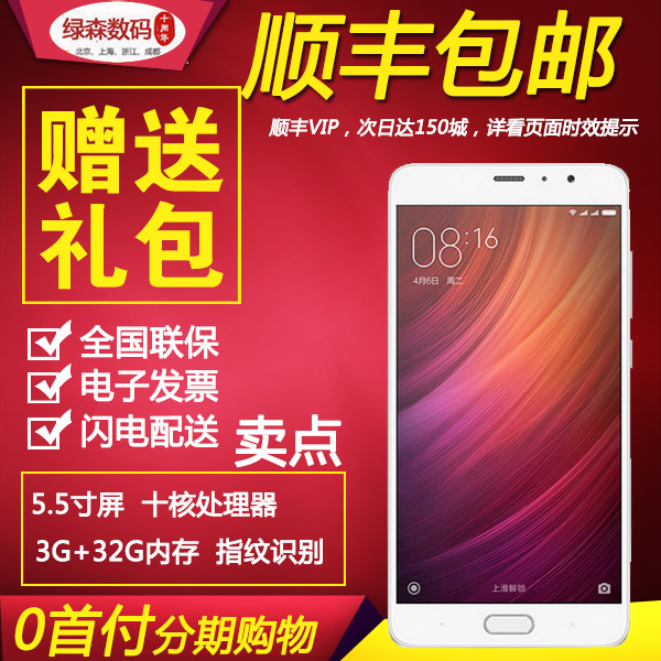 0 down payment [send steel membrane shell] xiaomi/standard edition full netcom millet millet red rice red rice pro pro