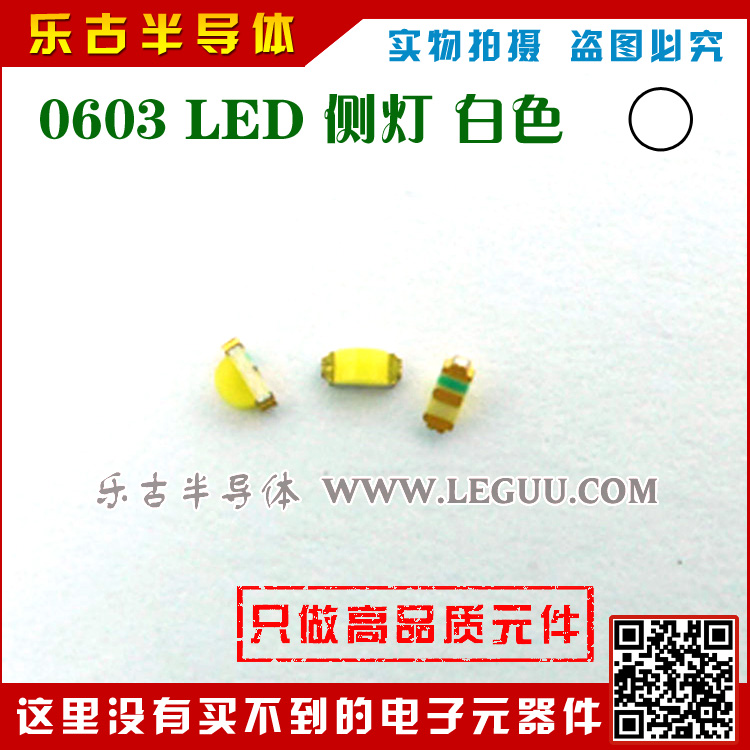0603 white light side light side smd led white light emitting diode white hair bright white side light