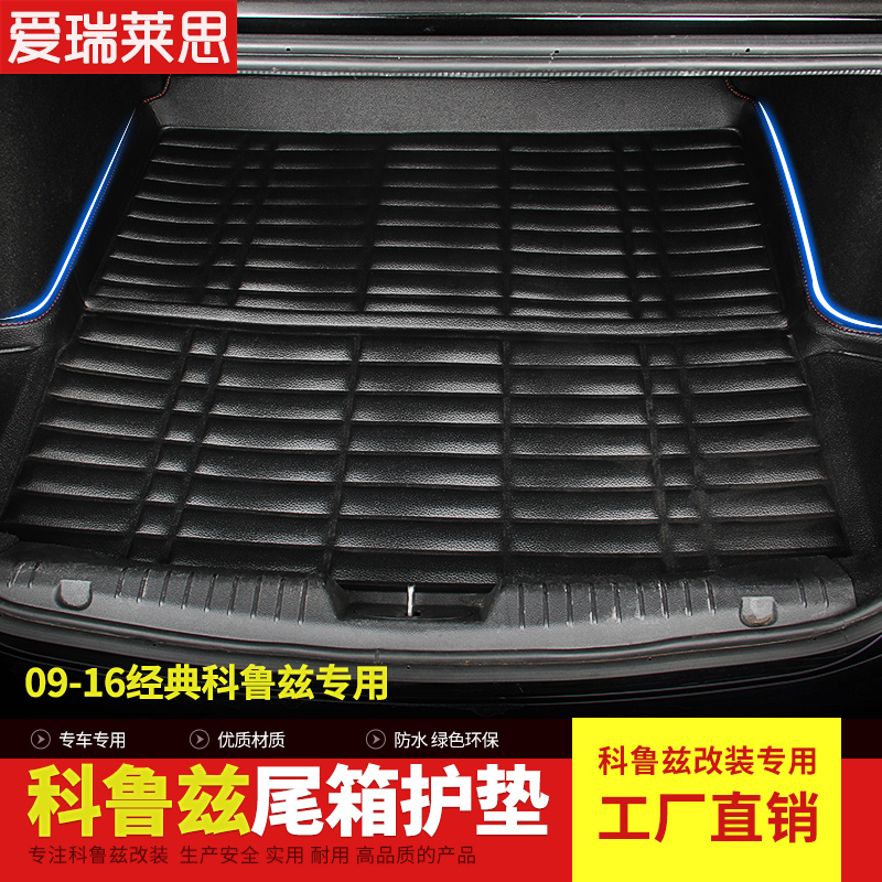 09-16 classic cruze chevrolet cruze trunk mat waterproof trunk mat dedicated wholly surrounded by modified