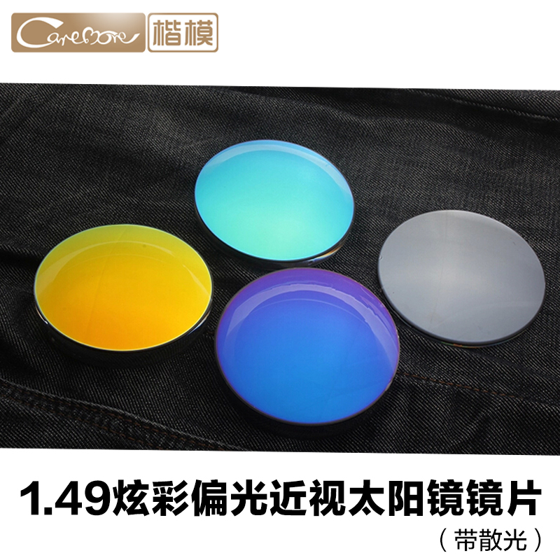 1.49 models colorful myopia polarized sunglasses resin lens driving fishing tourism have astigmatism