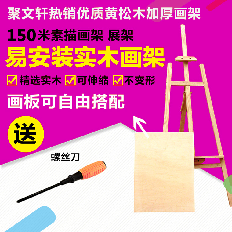 1.5 m imported pine wood wooden easel wooden frame sketch sketchpad art easel easel advertising display rack