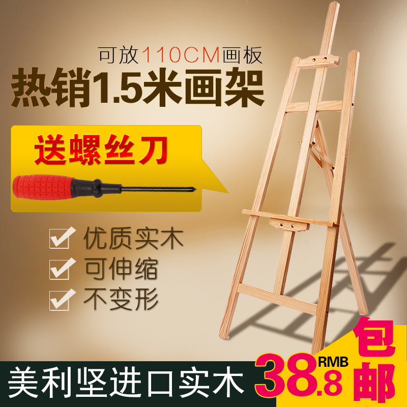 1.5 m pine wood wooden easel sketch art painting small painting frame display advertising stand free shipping
