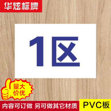 1 divisional brand licensing cafe partition brand licensing board region grouping signs licensing pvc supermarket exhibition showing the partition plate customization Do