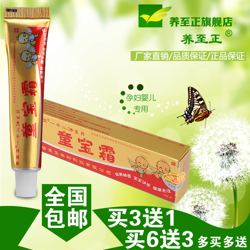 1 free shipping jiangxi keep positive spotless bao tong cream infants and young children gentle cream safe for pregnant women