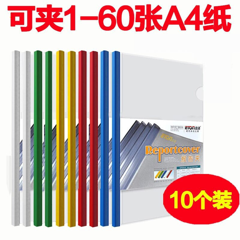 10 a 1 pack of a4 folder transparent rod pumping rod clip office folder folder folder color thick