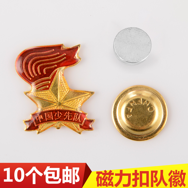 10 loaded shipping cikou magnet iron disu chinese young pioneers team logo chapter arm young pioneers team logo dry