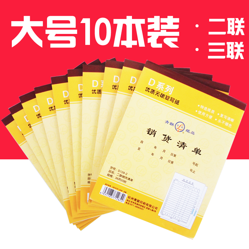 10 sales list of the youth federation delivery (pin) single bivalent/triple carbonless sales receipts tuba Delivery note