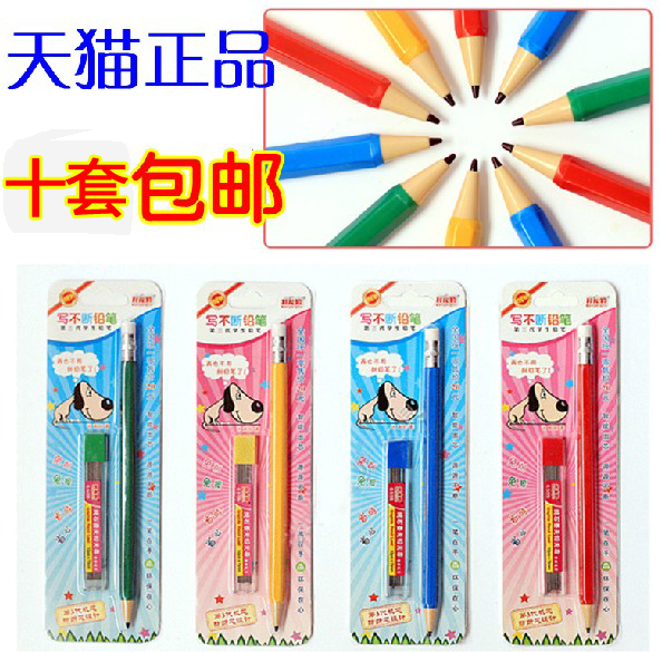 10 sets free shipping dog bonnie pencil to write constantly cut free by 0.70.5 automatic student prizes for children available The election
