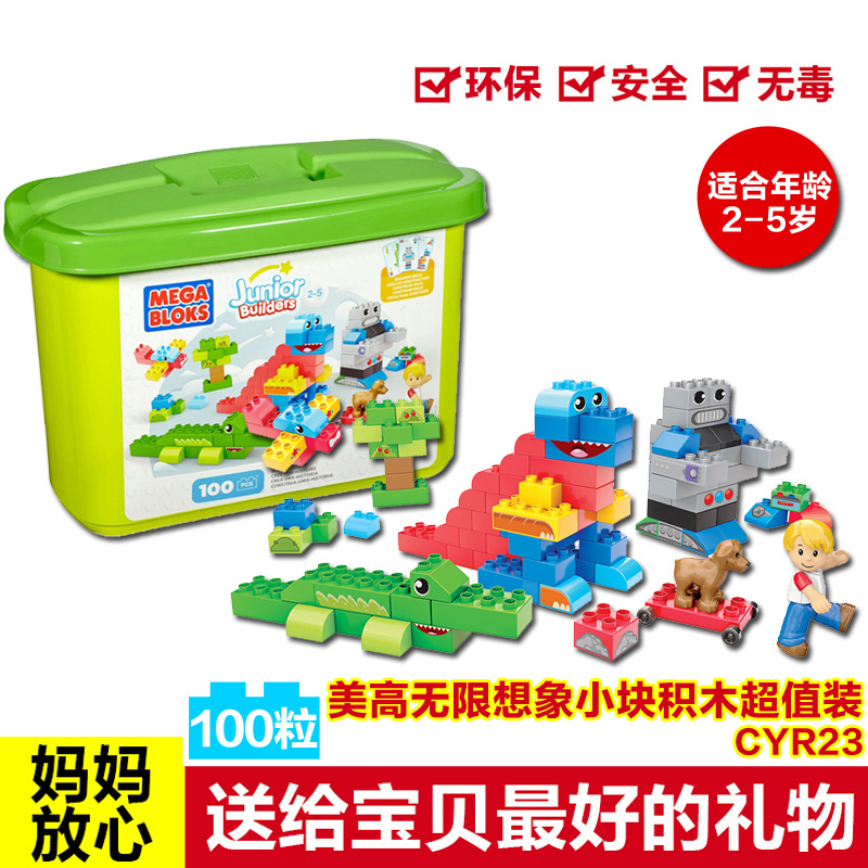 100 barrels of imported us high mega bloks 100粒CYR23 particles fight inserted blocks puzzle toys for children