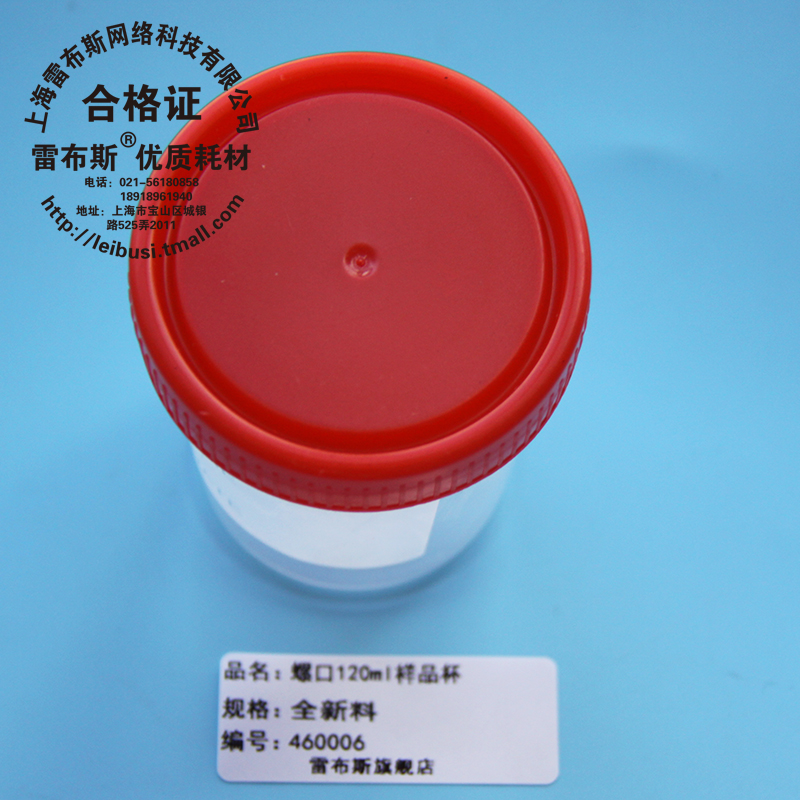 100 ml/120ml urine cup disposable plastic sample cup sampling cup with lid scale screw specimen bottle
