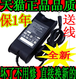 Dell dell vostro 3700 kid 3500 3400 power adapter charger