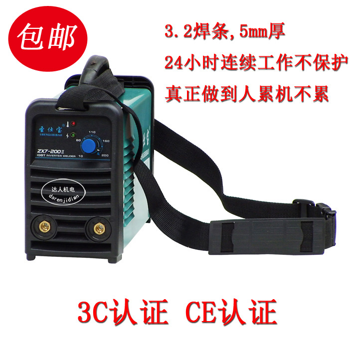 Free shipping holy shi bao igbt inverter dc welding machine imported zx7-200ii small household welder ccc certification