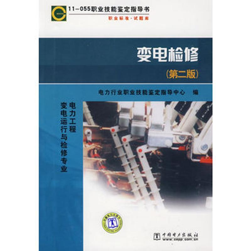 11-055 occupational skill testing book professional standards. question bank substation maintenance (2nd edition)