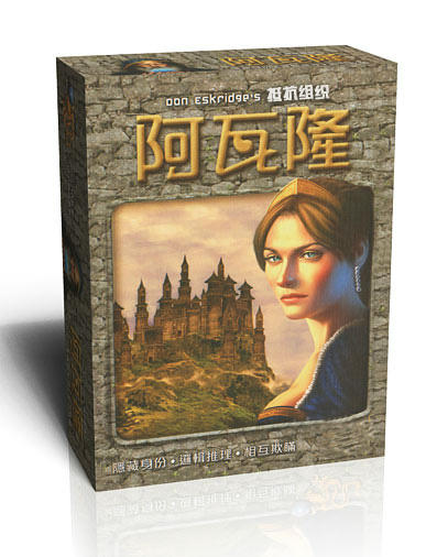Happy house board games resistance upgraded version of avalon chinese大学æbeyond werewolf party games