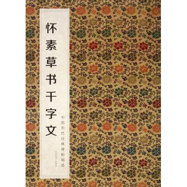 Huai su cursive thousand/chinese ancient classic series rubbings election