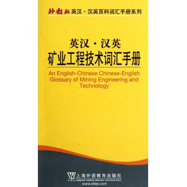 Mining engineering technology english and english vocabulary manual/sflep english and english hundred section vocabulary handbook series