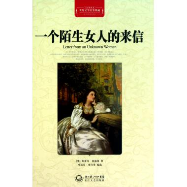 Letter from an unknown woman (full translation illustrated) (fine)/world literature collection (