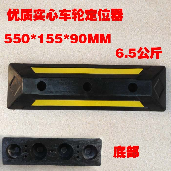 Ding will strength level quality rubber wheel locator block cars rubber wheel locator reverse gear