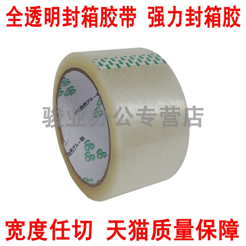 Transparent transparent tape sealing tape 6CM width * 1CM thick transparent tape 4-5-6cm