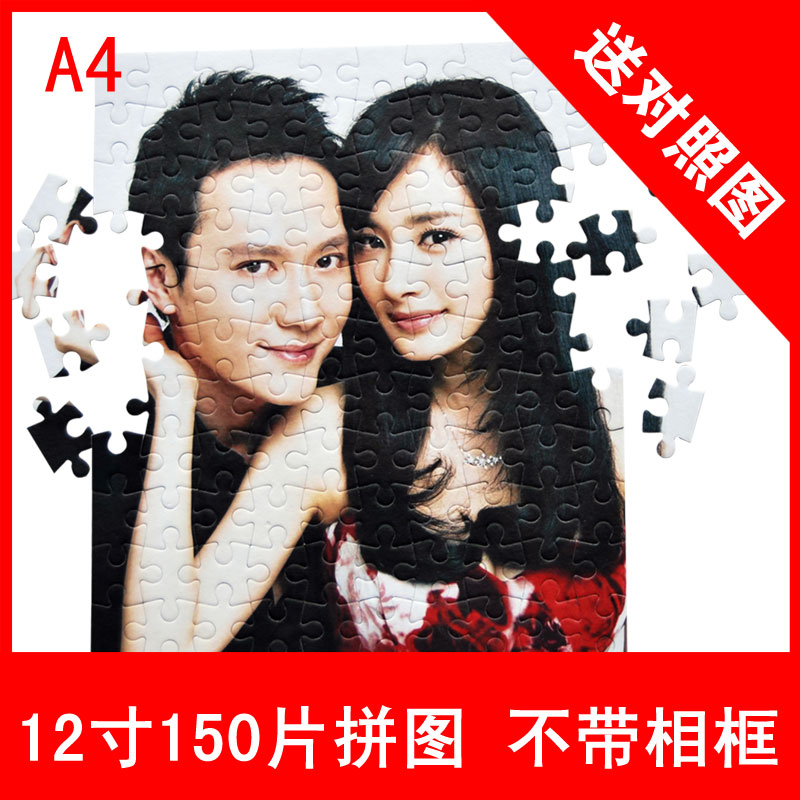 12 inch custom photo jigsaw puzzle diy graduates day gift to send male and female friends gift gifts do not send frames