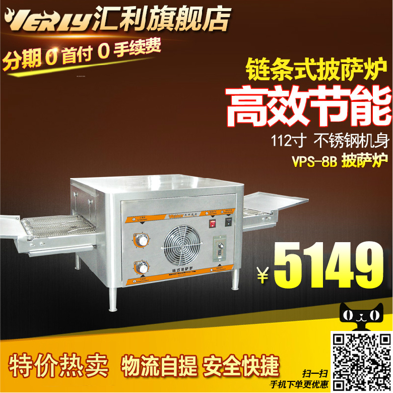 12 inch VPS-8A commercial pizza oven pizza oven pizza oven toaster oven toaster oven baking bread cake
