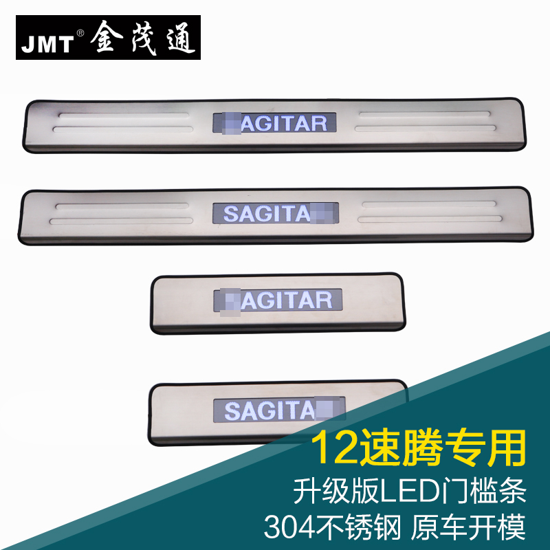 12 new sagitar passat pentium b90 welcome pedal threshold strip led illuminated sill strip stainless steel bright bars modification