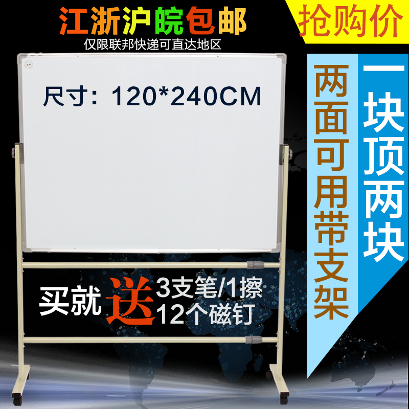 120*240 sided magnetic whiteboard with stand mobile whiteboard writing whiteboard teaching whiteboard message board