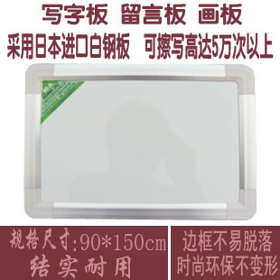 New students sided curved aluminum frame high import magnetic whiteboard 90 * 150cm whiteboard wordpad message board