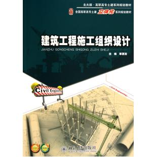 Building construction organization design national vocational civil series of three-dimensional planning materials li yuan