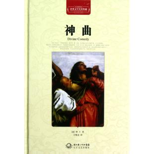 The divine comedy (full translation illustrated) (fine)/world literature collection (italy) dante | Translator