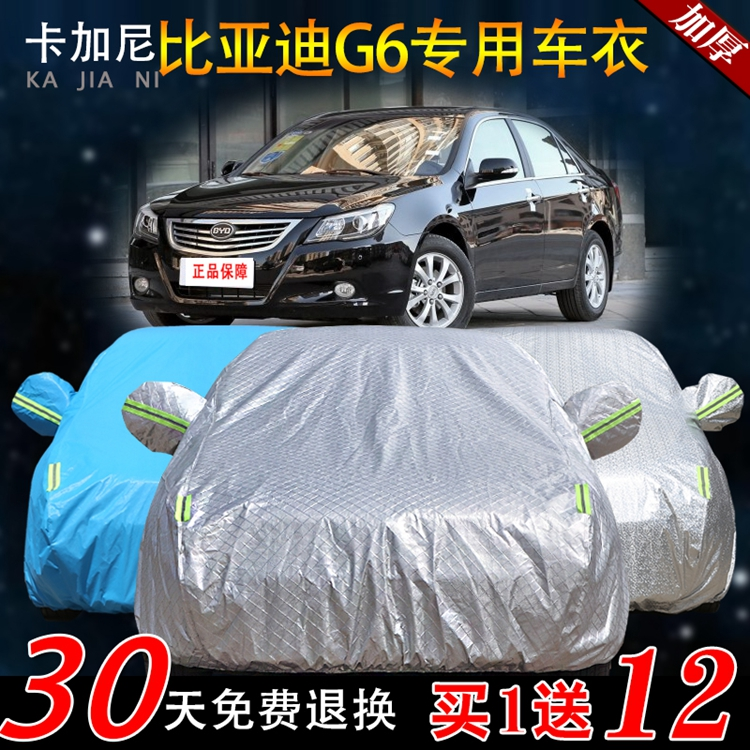13 models byd g6 sewing sunscreen car hood insulation dust shade poncho thick b YDg6 special purpose vehicle set