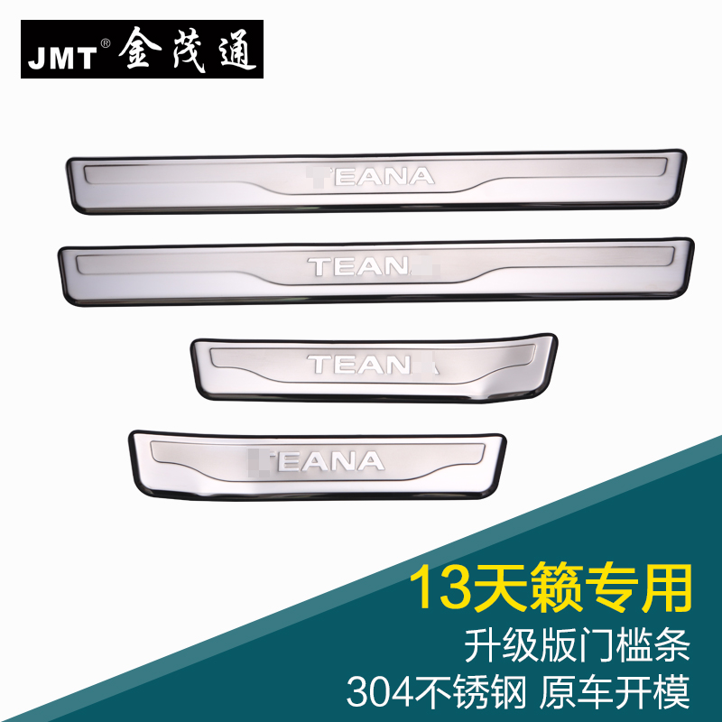 13 new 08-13 teana nissan livina welcome pedal modified stainless steel threshold threshold strip led illuminated sill strip fender