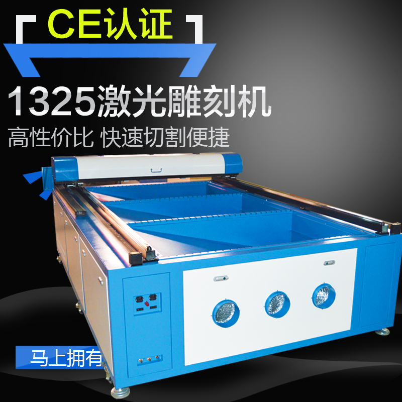 1325 advertising engraving machine acrylic laser cutting machine laser engraving machine cutting machine cnc engraving machine