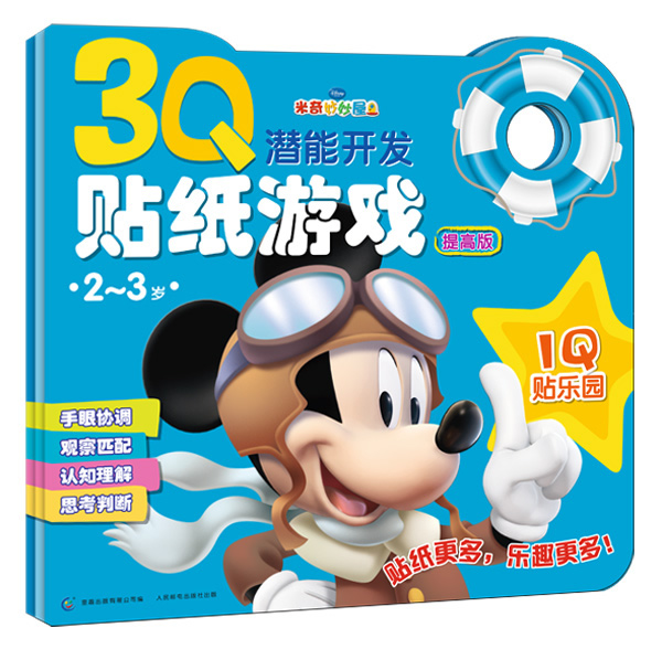 [Dangdang genuine children's books] 3q potential development sticker game (increase version)--(2 ~ 3 years old) with mickey mouse clubhouse 3q potential development sticker game: mickey mouse clubhouse iq paste paradise ( 2 ~ 3 years old)