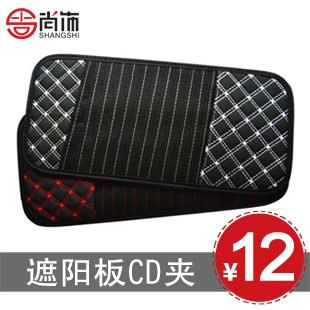 Still decorated pu leather microfiber leather car cdcd cd visor clip clip multifunction car visor cd package wine storage Cd