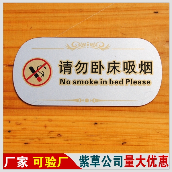 Do not smoke in bed smoking signs smoking smoking stickers pvc hotel bedside posted signs hotel supplies hotel logo