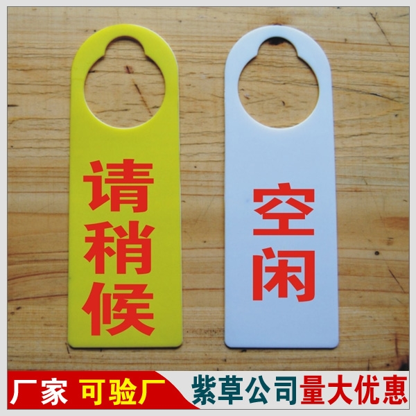 Signage please wait a moment doorplates idle doorplates doorplates set making doorknobs doorplates mention shown in the production house set
