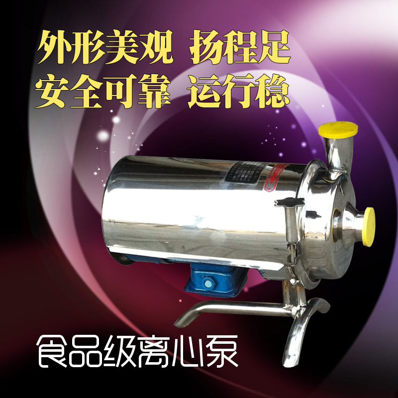 Photosynthetic t with stainless steel sanitary sanitary centrifugal pump pump pump centrifugal pump stainless steel food drinks Pump