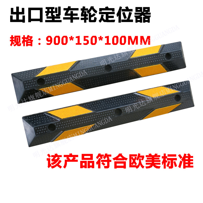 Exports of high quality rubber wheel locator stop positioner block cars rubber wheel locator car slip muzzle