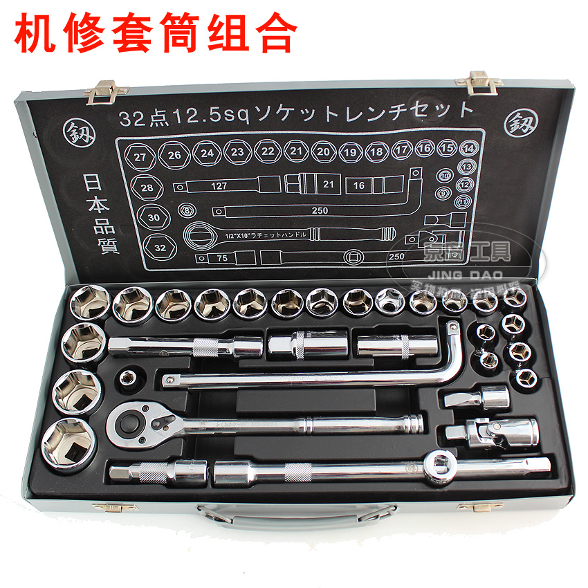 Ren socket wrench auto repair tools hex wrench set hardware combination package machine repair auto repair