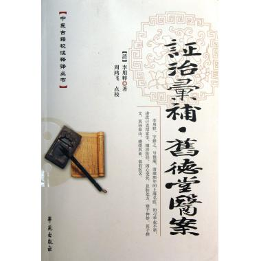 Treatment of department of make up the old german church medical records/ancient chinese medicine school and annotating books books genuine (sd) With cui li | school notes: zhou fly